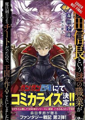 A Mysterious Job Called Oda Nobunaga, Vol. 2 poster